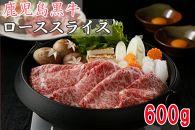 鹿児島黒牛ローススライス<600g>(KR-401)