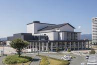 【山形県在住の方限定】「山形県総合文化芸術館」整備事業(施設へのお名前掲示) BD01