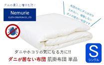 ダニ等の発生・侵入を防ぐ布団ネムリエ肌掛布団シングル(150×210)