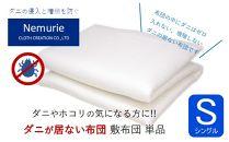 ダニ等の発生・侵入を防ぐ布団ネムリエ敷布団シングル(100×210)