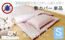 ダニ等の侵入を防ぐ高密度カバー敷カバーシングルピンク(100×210)