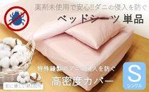 ダニ等の侵入を防ぐ高密度カバーベッドシーツシングルピンク(100×200×25)