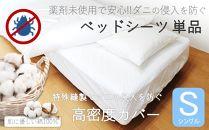 ダニ等の侵入を防ぐ高密度カバーベッドシーツシングルホワイト(100×200×25)