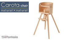 C037「Carota-chair~カロタチェア~」ナチュラル×ナチュラル