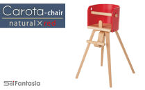 C038「Carota-chair~カロタチェア~」ナチュラル×赤