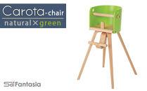 C039「Carota-chair~カロタチェア~」ナチュラル×緑