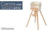 C040「Carota-chair~カロタチェア~」ナチュラル×白
