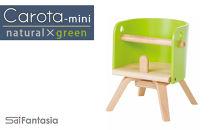 C043「Carota-mini~カロタミニ~」ナチュラル×緑