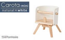 C044「Carota-mini~カロタミニ~」ナチュラル×白