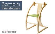 C029「Bambini~バンビーニ~」ナチュラル×緑(ベビーセット無し)