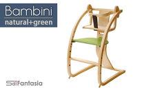 C033「Bambini~バンビーニ~」ナチュラル×緑(ベビーセット付き)