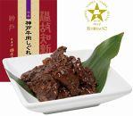 神戸牛肉しぐれ煮詰合せ