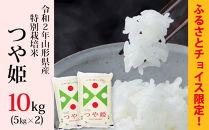 令和2年山形県産特別栽培米つや姫10kg(5kg×2) BU005