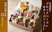 北島農場のブロックベーコン&チーズソースなど料理に使える11点セット
