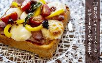 おウチで贅沢朝食を!余市ハニートースト&ピザトーストの手作りキット