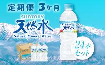 【定期便】サントリー南アルプスの天然水(550ml×24本)×3ヶ月