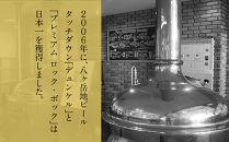 【ポイント交換専用】「八ヶ岳ビールタッチダウン」夏のラガーセット330ml×6本セット