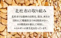 【北杜の薪組合】薪ストーブ用乾燥クヌギ・ナラの薪、軽トラ1杯、北杜市内限定配達