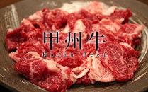 山梨県北杜市産 甲州牛 黒毛和牛 切り落とし(1.2kg)