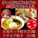 【味の大王】カレーラーメンぎょうざAセット(元祖ホッキ餃子20個+スタミナ餃子20個)