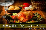 ≪2021年1月以降発送≫①【ブエノチキン】ローストチキン(丸焼き)1羽セット/3~4人前