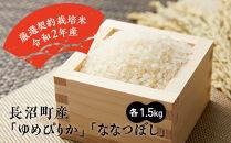 令和2年産北海道長沼町産「ゆめぴりか」「ななつぼし」各1.5kg