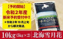 【先行受付】令和2年産!五つ星お米マイスター監修 北海道岩見沢産ゆめぴりか10kg※一括発送