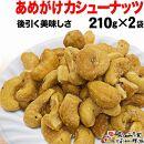 【2袋】あめがけカシューナッツ210g