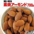 【700g×1袋】素焼きアーモンド