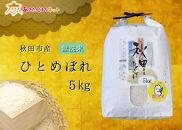 令和2年産の厳選♪秋田市産ひとめぼれ(無洗米)5kg