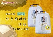 令和元年産の厳選♪秋田市産ひとめぼれ(無洗米)10kg
