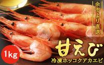 【余市より直送!!】冷凍ホッコクアカエビ(甘エビ)1kg