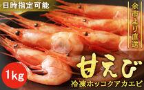 【日時指定可能】【余市より直送!!】冷凍ホッコクアカエビ(甘エビ)1kg
