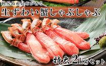 利尻島産昆布が香る☆生ずわい蟹しゃぶしゃぶ特大2kgセット☆お刺身可