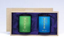 品評会出品八女茶(玉露GI×1・煎茶×1)2本詰合せ木箱入