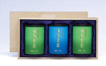 品評会出品八女茶(玉露GI×1・煎茶×2)3本詰合せ木箱入