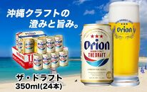 〈オリオンビール社発送〉ザ・ドラフト(350ml×24本)