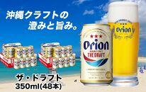 〈オリオンビール社発送〉ザ・ドラフト(350ml×48本)
