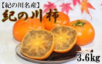 【2020年10月中旬発送】【和歌山の名産】紀の川柿たっぷり約3.6kg・秀品