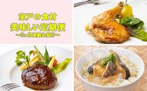 SB007 室戸の食材de美味しい定期便(3回連続お届け)