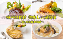SB008 室戸の食材de美味しい定期便4回(4か月連続お届け)