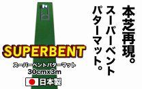 ゴルフ練習用SUPER-BENTパターマット30cm×3mシンプルセット