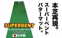ゴルフ練習用SUPER-BENTパターマット45cm×4mシンプルセット