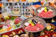 『酒國 長宗我部』 厳選高知産食材コース料理お食事券(2名様分)