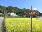 AE002 内子町の里山みそぎ産 御祓米(ひのひかり、白米、10kg)【95pt】
