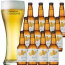 【限定醸造ビール】北杜産ホップ100%ビール「HOKUTOVer.とれたてホップ」12本