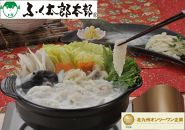 FK28-10【北九オンリーワン企業 ふく太郎本部】ふぐちり美人鍋