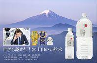 【6か月連続】富士山の天然水2リットル×12本<毎月お届けコース>