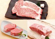 神戸牛ステーキセット(サーロイン・ヒレ・イチボ各200g×5枚、計3kg)
