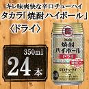 タカラ「焼酎ハイボール」<ドライ>350ml×24本【宝酒造】